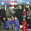しぇからしか! (Type-A CD+DVD) HKT48 feat.氣志團