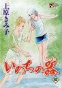 いのちの器(62) (Akita lady's comics DX) [ 上原きみこ ]