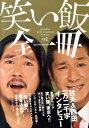 笑い飯全一冊 (geinin zen issatsu series) [ 笑い飯 ]