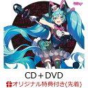 【楽天ブックス限定先着特典】初音ミク「マジカルミライ 2019」OFFICIAL ALBUM(CD+DVD) (ステッカー付き) 初音ミク