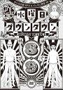DVD『水曜日のダウンタウン(8)(9)』+GEISHA GIRLS ?KICK & LOU