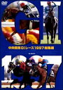 中央競馬G1レース1997総集編 (競馬)