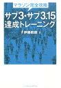 マラソン完全攻略サブ3・サブ3.15達成トレーニング [ 伊藤嗣朗 ]
