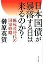 日本国債が暴落する日は来るのか? [ 榊原英資 ]