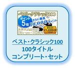 ��19,480�ݥ���ȥץ쥼��ȡۥ٥��ȡ����饷�å�100��100�����ȥ� ����ץ�ȡ����å�(Blu-spec CD2)