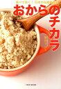 おからのチカラ 食べて効く!日本の伝統美容食 [ 家村マリエ ]