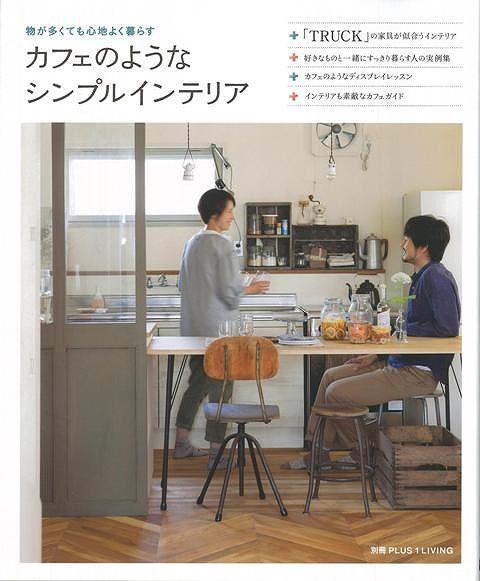 【バーゲン本】カフェのようなシンプルインテリア [ 別冊PLUS1 LIVING ]...:book:17551392