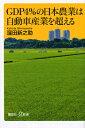 GDP4%の日本農業は自動車産業を超える (講談社+α新書) [ 窪田新之助 ]