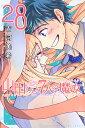 山田くんと7人の魔女(28) (講談社コミックス) [ 吉河...