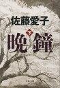 晩鐘 下 (文春文庫) [ 佐藤 愛子 ]