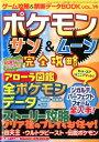 ゲーム攻略&禁断データBOOK(vol.14) ポケモンサン&ムーン完全攻略 (三才ムック)