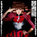 Crazy Party Night 〜ぱんぷきんの逆襲〜 (初回限定盤 CD+DVD) [ きゃりーぱみゅぱみゅ ]