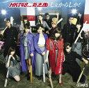 しぇからしか! (Type-B CD+DVD) HKT48 feat.氣志團