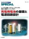 充電用電池の基礎と電源回路設計 [ トランジスタ技術special編集部 ]