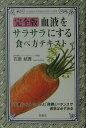 楽天楽天ブックス血液をサラサラにする食べ方テキスト完全版 [ 石原結實 ]