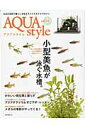 楽天楽天ブックスAQUA style(vol.04) 特集:小型美魚が泳ぐ水槽/かわいい両生類と暮らす (NEKO MOOK)