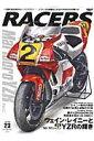 RACERS(volume 23)