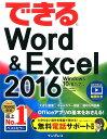 できるWord&Excel 2016 [ 田中亘 ]