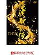 【先着特典】滝沢歌舞伎2016(A4サイズクリアファイル付き) [ 滝沢秀明 ]