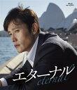 エターナル 通常版 Blu-ray【Blu-ray】 [ イ・ビョンホン ]