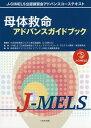 母体救命アドバンスガイドブック J-CIMELS公認講習会ベーシックコーステキスト [ 日本母体救命