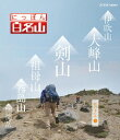 にっぽん百名山 西日本の山2【Blu-ray】 [ (趣味/教養) ]