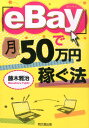 「eBay」で月50万円稼ぐ法 [ 藤木雅治 ]