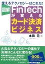 図解FinTechが変えるカード決済ビジネス 使えるテクノロジーはこれだ! [ 本田 元 ]