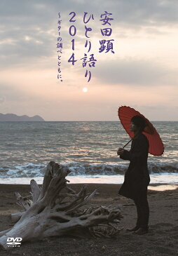 TEAM NACS SOLO PROJECT 安田顕 ひとり語り2014〜ギターの調べとともに。 [ 安田顕 ]