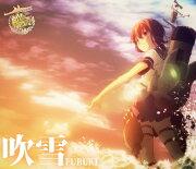 TVアニメーション「艦隊これくしょんー艦これー」エンディングテーマ 吹雪