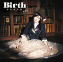 Birth(初回限定盤 CD+DVD) [ 喜多村英梨 ]