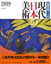 現代日本の美術2019 美術の窓の年鑑 美術の窓の年鑑 [ 月刊「美術の窓」編集部 ]