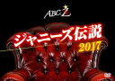 ABC座 ジャニーズ伝説2017 [ A.B.C-Z ]...