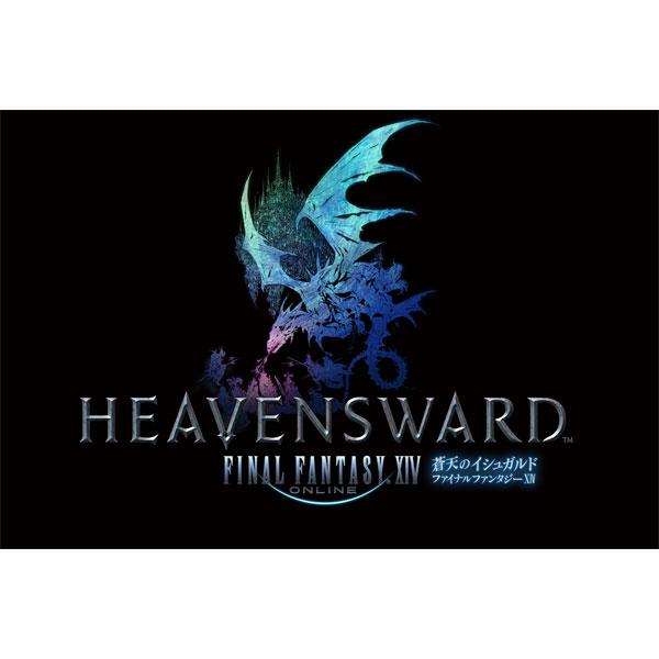 【予約】ファイナルファンタジーXIV: 蒼天のイシュガルド コレクターズエディション