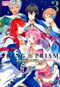 KING OF PRISM by Pretty Rhythmコミックアンソロジー(3)