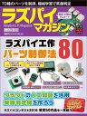ラズパイマガジン 2017年2月号 [ 日経Linux ]