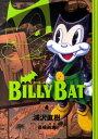 BILLY BAT(4) (モーニングKC) 浦沢 直樹