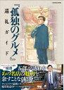 孤独のグルメ巡礼ガイド [ 週刊SPA!編集部 ]