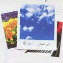 雲の向こう(初回限定CD+DVD) [ 井手綾香 ]