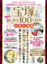 宝塚を劇的に楽しめる100+αのお得な知識