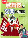 大研究歌舞伎と文楽の図鑑 [ 国土社 ]