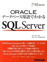 ORACLEデータベース用語でわかるSQL Server [ かとうまいこ ]