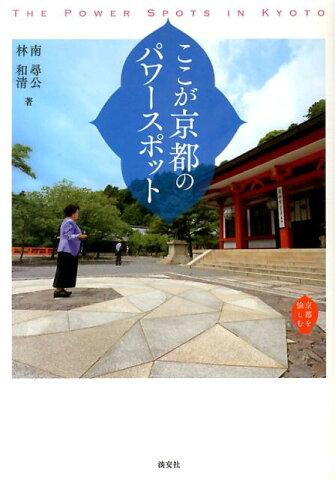 ここが京都のパワースポット 京都を愉しむ [ 南尋公 ]