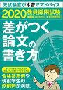 2020年度版 教員採用試験 差がつく論文の書き方 [ 資格...