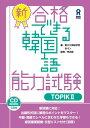 新・合格できる韓国語能力試験(TOPIK2) [ 全ウン ]
