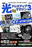 光ドレスアップマガジン(3)