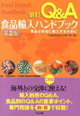 Q&A食品輸入ハンドブック新訂(第2版) [ 日本輸入食品安全推進協会 ]