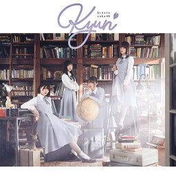 キュン (初回仕様限定盤 Type-B CD+Blu-ray) [ <strong>日向坂46</strong> ]