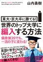 世界のトップ大学に編入する方法 東大・京大卒に勝てる! [ 山内勇樹 ]