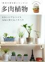 多肉植物ーかわいいアレンジと元気に育てるノウハウー (栽培の教科書シリーズ)